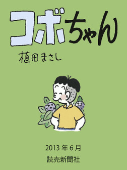 コボちゃん 2013年6月-電子書籍