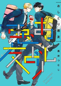 おしどり悪友【電子限定特典つき】-電子書籍