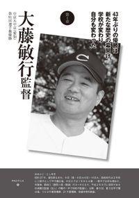 監督と甲子園5 大藤敏行監督 中京大中京(愛知)