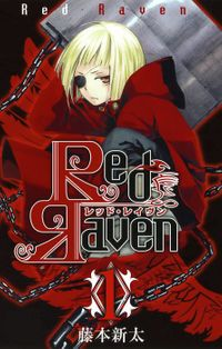【20%OFF】Red Raven【全9冊セット】