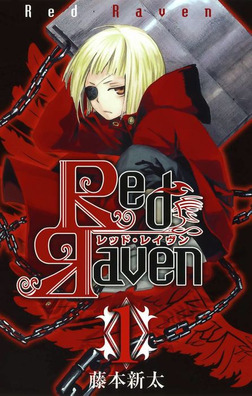 【20%OFF】Red Raven【全9冊セット】-電子書籍