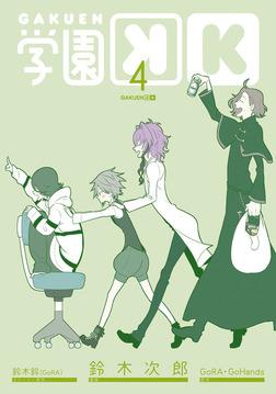 学園K 4巻-電子書籍