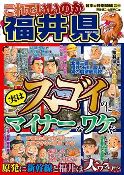日本の特別地域 特別編集65 これでいいのか 福井県-電子書籍