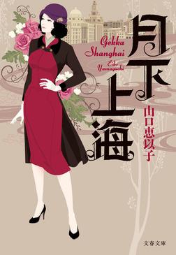 月下上海-電子書籍