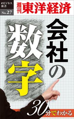30分でわかる「会社の数字」―週刊東洋経済eビジネス新書No.27-電子書籍