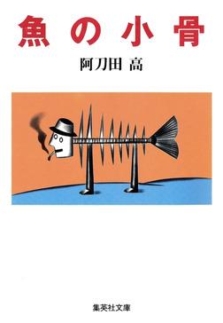 魚の小骨-電子書籍