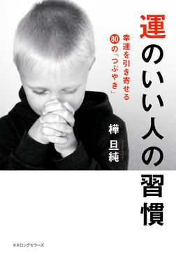 運のいい人の習慣(KKロングセラーズ) 幸運を引き寄せる80の「つぶやき」-電子書籍