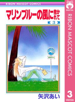 マリンブルーの風に抱かれて 3-電子書籍