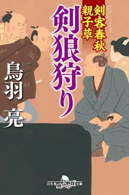 剣客春秋親子草 剣狼狩り-電子書籍