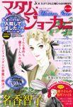 JOURすてきな主婦たち6月増刊号 マダム・ジョーカー総集編 第14集