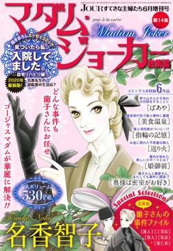 JOURすてきな主婦たち6月増刊号 マダム・ジョーカー総集編 第14集-電子書籍