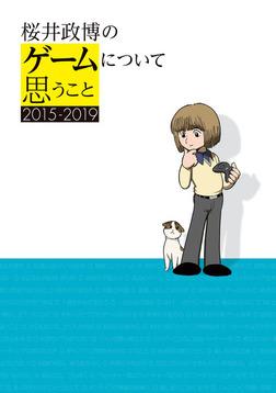 桜井政博のゲームについて思うこと 2015-2019-電子書籍