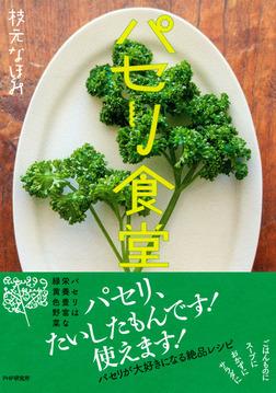 パセリ食堂-電子書籍