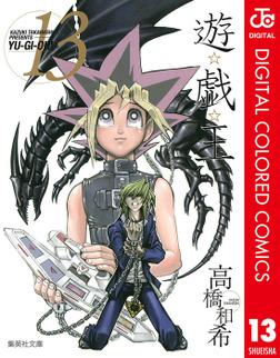 遊☆戯☆王 カラー版 13-電子書籍