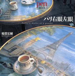 パリ右眼左眼-電子書籍