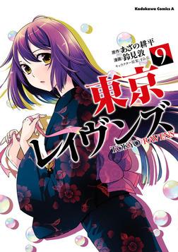 東京レイヴンズ(9)-電子書籍