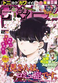 週刊少年サンデー 2018年17号(2018年3月20日発売)