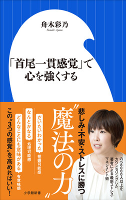 「首尾一貫感覚」で心を強くする(小学館新書)-電子書籍