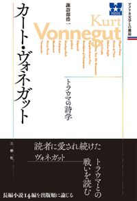 カート・ヴォネガット トラウマの詩学