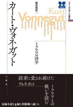 カート・ヴォネガット トラウマの詩学-電子書籍