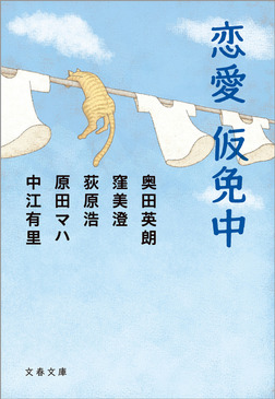 恋愛仮免中-電子書籍
