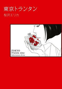 東京トランタン-電子書籍