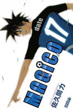 MAGiCO(17)-電子書籍