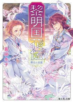 黎明国花伝(れいめいのくにかでん) 曙光の双姫-電子書籍