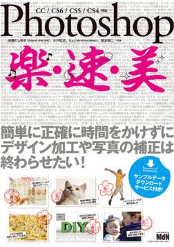 Photoshop 楽・速・美-電子書籍
