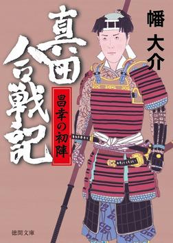 真田合戦記5 昌幸の初陣-電子書籍