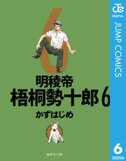 明稜帝梧桐勢十郎 6-電子書籍