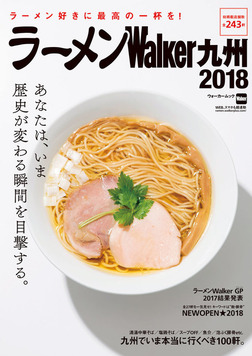 ラーメンWalker九州2018-電子書籍