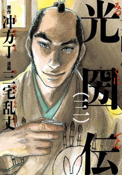 光圀伝(三)-電子書籍