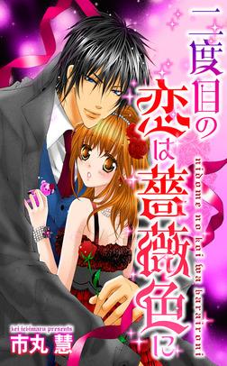 二度目の恋は薔薇色に-電子書籍