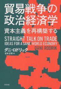 貿易戦争の政治経済学:資本主義を再構築する(白水社)