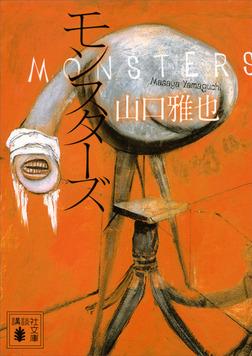 モンスターズ-電子書籍