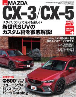 ハイパーレブ SPORTS PLUS Vol.001 マツダCX-3/CX-5-電子書籍