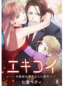 エキコイ-お嬢様は駅員さんに夢中-【分冊版】8話-電子書籍