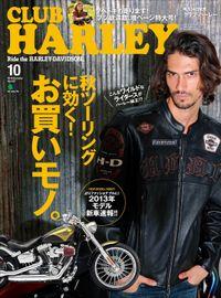 CLUB HARLEY 2012年10月号 Vol.147