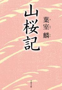 山桜記(文春文庫)