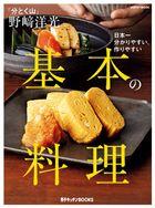 「分とく山」 野崎洋光 基本の料理