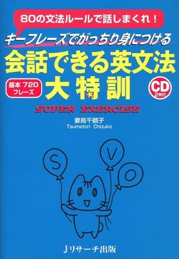 会話できる英文法大特訓-電子書籍