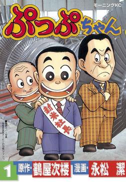 ぷっぷちゃん(1)-電子書籍