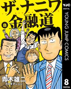 ザ・ナニワ金融道 8-電子書籍