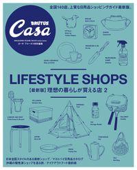Casa BRUTUS特別編集 【最新版】理想の暮らしが買える店2