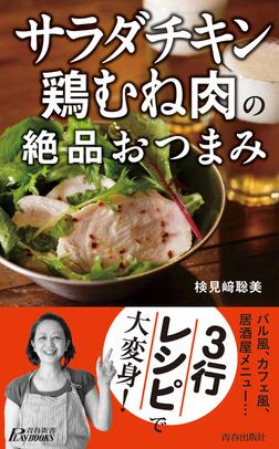 「サラダチキン」「鶏むね肉」の絶品おつまみ-電子書籍
