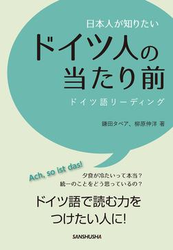 日本人が知りたいドイツ人の当たり前-電子書籍