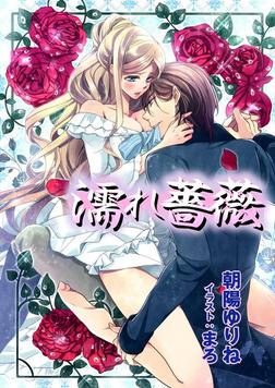 濡れ薔薇-電子書籍