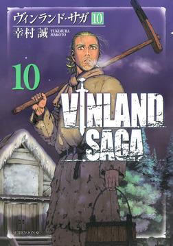 ヴィンランド・サガ(10)-電子書籍