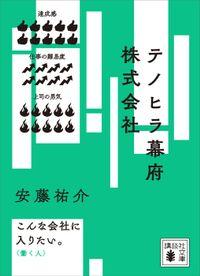 テノヒラ幕府株式会社